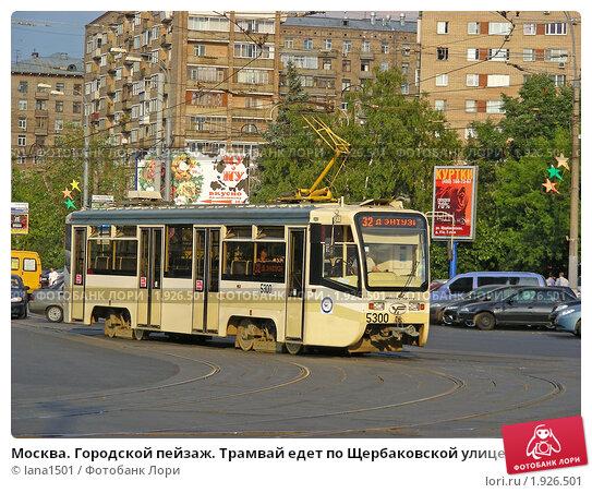 Купить «Москва. Городской пейзаж. Трамвай едет по Щербаковской улице», эксклюзивное фото № 1926501, снято 30 июля 2010 г. (c) lana1501 / Фотобанк Лори