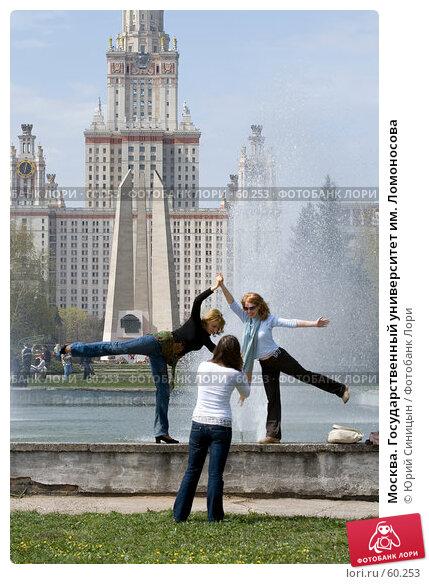 Купить «Москва. Государственный университет им. Ломоносова», фото № 60253, снято 7 мая 2007 г. (c) Юрий Синицын / Фотобанк Лори