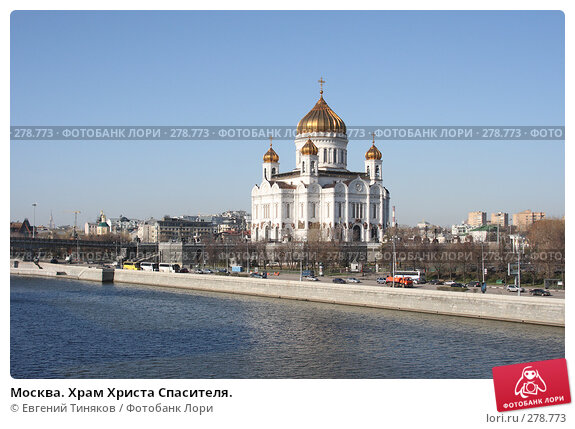 Москва. Храм Христа Спасителя., фото № 278773, снято 9 апреля 2008 г. (c) Евгений Тиняков / Фотобанк Лори