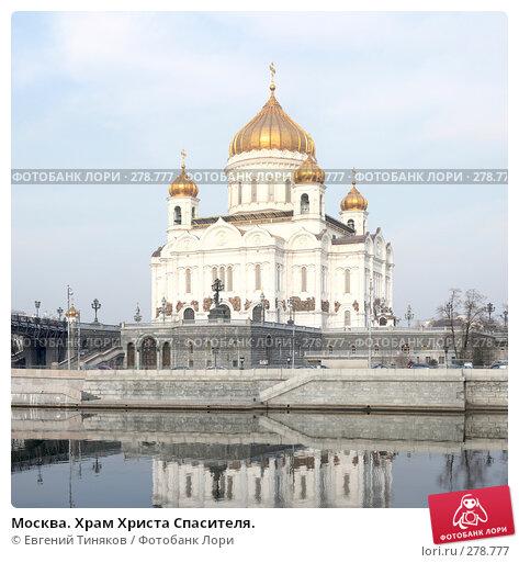Москва. Храм Христа Спасителя., фото № 278777, снято 7 апреля 2008 г. (c) Евгений Тиняков / Фотобанк Лори