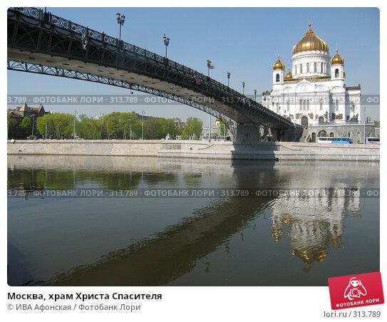 Москва, храм Христа Спасителя, фото № 313789, снято 30 апреля 2008 г. (c) ИВА Афонская / Фотобанк Лори