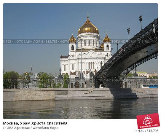 Москва, храм Христа Спасителя, фото № 313793, снято 30 апреля 2008 г. (c) ИВА Афонская / Фотобанк Лори