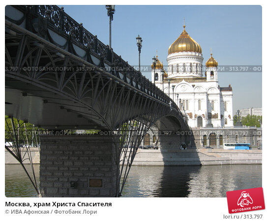 Москва, храм Христа Спасителя, фото № 313797, снято 30 апреля 2008 г. (c) ИВА Афонская / Фотобанк Лори