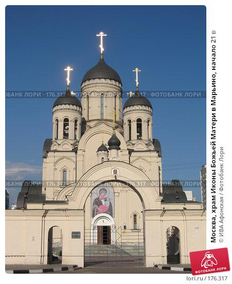 Купить «Москва, храм Иконы Божьей Матери в Марьино, начало 21 в», фото № 176317, снято 26 июля 2006 г. (c) ИВА Афонская / Фотобанк Лори