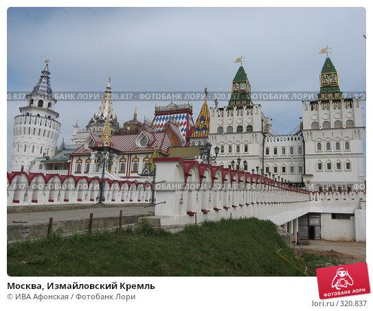 Москва, Измайловский Кремль, фото № 320837, снято 2 мая 2008 г. (c) ИВА Афонская / Фотобанк Лори