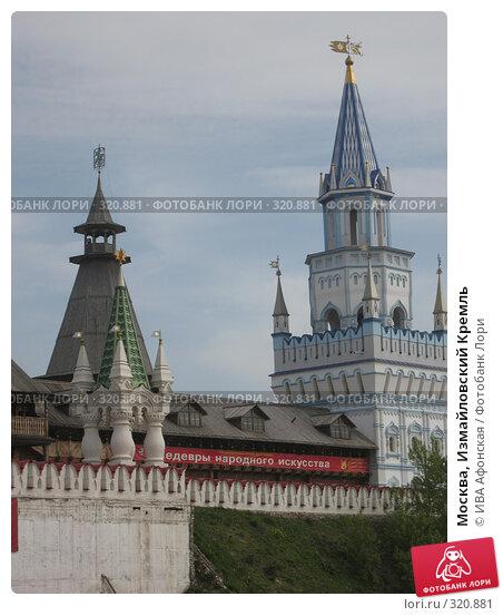 Москва, Измайловский Кремль, фото № 320881, снято 2 мая 2008 г. (c) ИВА Афонская / Фотобанк Лори