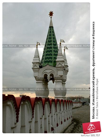 Москва. Измайловский кремль, фрагмент стены и башенка, эксклюзивное фото № 305757, снято 1 марта 2008 г. (c) Alexei Tavix / Фотобанк Лори