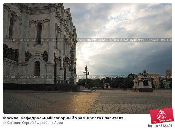 Купить «Москва. Кафедральный соборный храм Христа Спасителя.», фото № 332601, снято 11 июня 2008 г. (c) Катыкин Сергей / Фотобанк Лори