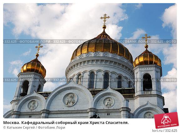Купить «Москва. Кафедральный соборный храм Христа Спасителя.», фото № 332625, снято 13 июня 2008 г. (c) Катыкин Сергей / Фотобанк Лори