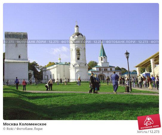Москва Коломенское, фото № 12273, снято 23 сентября 2006 г. (c) Roki / Фотобанк Лори