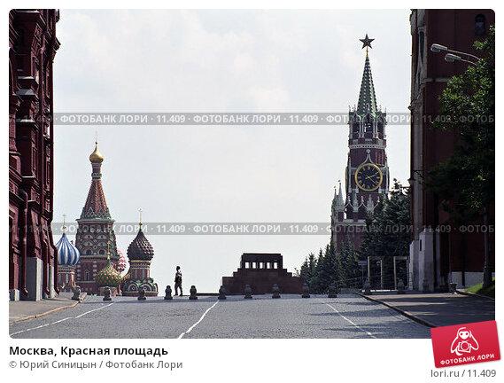 Купить «Москва, Красная площадь», фото № 11409, снято 11 декабря 2017 г. (c) Юрий Синицын / Фотобанк Лори