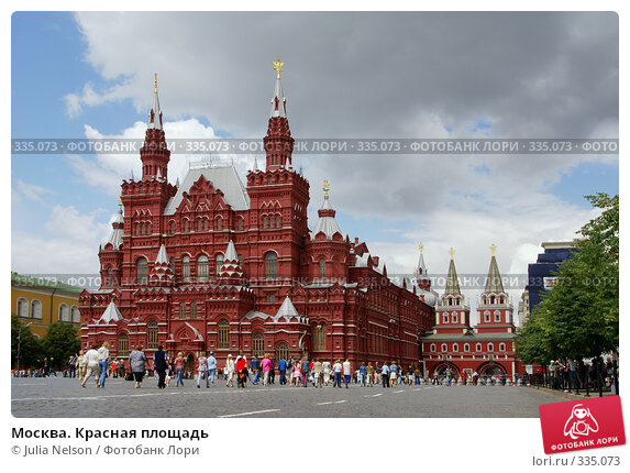 Москва. Красная площадь, фото № 335073, снято 25 июня 2008 г. (c) Julia Nelson / Фотобанк Лори