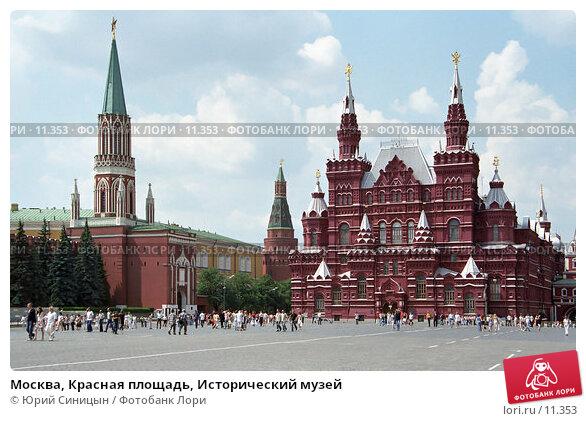 Москва, Красная площадь, Исторический музей, фото № 11353, снято 28 февраля 2017 г. (c) Юрий Синицын / Фотобанк Лори
