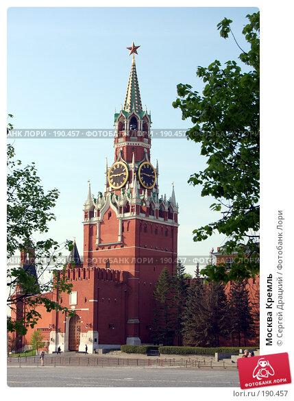 Москва Кремль, фото № 190457, снято 16 мая 2007 г. (c) Сергей Драцкий / Фотобанк Лори