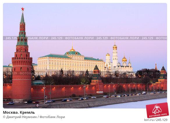 Москва. Кремль, эксклюзивное фото № 245129, снято 4 января 2008 г. (c) Дмитрий Неумоин / Фотобанк Лори