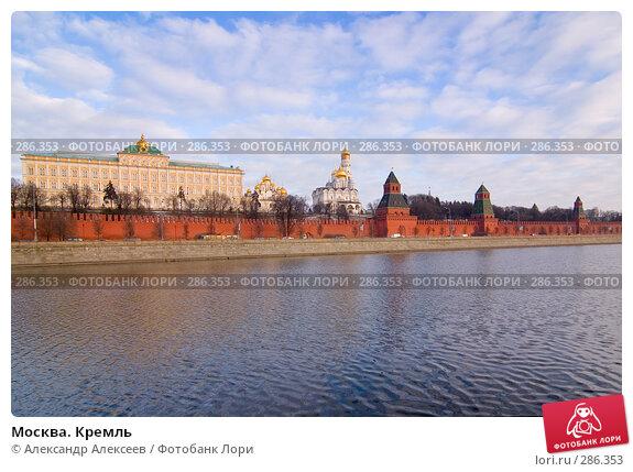 Москва. Кремль, эксклюзивное фото № 286353, снято 11 февраля 2008 г. (c) Александр Алексеев / Фотобанк Лори