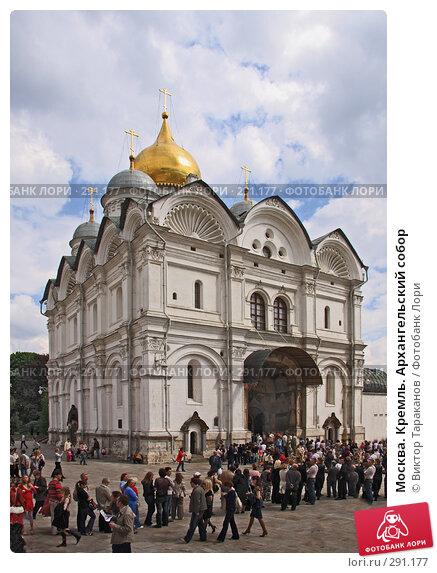 Купить «Москва. Кремль. Архангельский собор», эксклюзивное фото № 291177, снято 18 мая 2008 г. (c) Виктор Тараканов / Фотобанк Лори