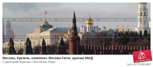 Москва, Кремль, комплекс Москва-Сити, здание МИД, эксклюзивное фото № 19243401, снято 1 января 2016 г. (c) Дмитрий Неумоин / Фотобанк Лори
