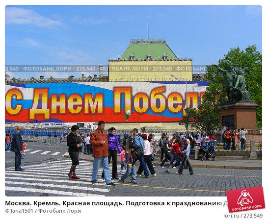 Купить «Москва. Кремль. Красная площадь. Подготовка к празднованию Дня Победы», эксклюзивное фото № 273549, снято 2 мая 2008 г. (c) lana1501 / Фотобанк Лори
