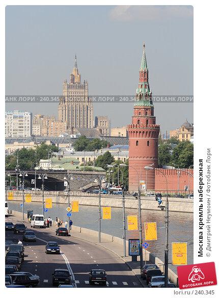 Москва кремль набережная, эксклюзивное фото № 240345, снято 5 июля 2007 г. (c) Дмитрий Неумоин / Фотобанк Лори