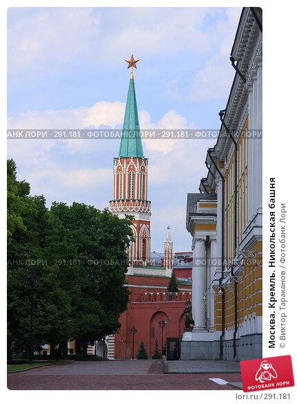 Купить «Москва. Кремль. Никольская башня», эксклюзивное фото № 291181, снято 18 мая 2008 г. (c) Виктор Тараканов / Фотобанк Лори