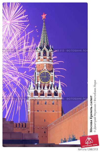 Купить «Москва Кремль салют», эксклюзивное фото № 248513, снято 6 апреля 2008 г. (c) Дмитрий Нейман / Фотобанк Лори