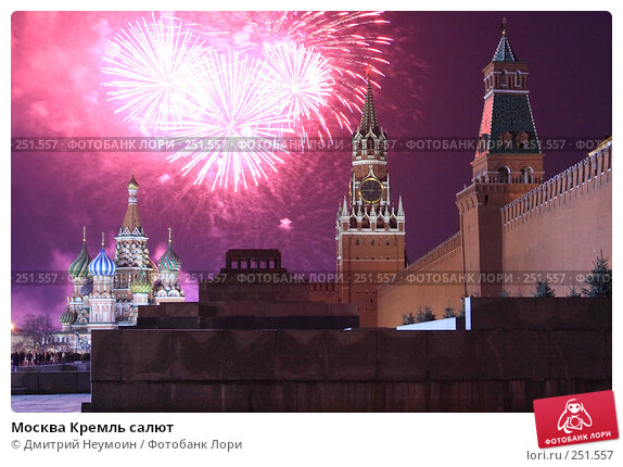 Москва Кремль салют, эксклюзивное фото № 251557, снято 6 апреля 2008 г. (c) Дмитрий Неумоин / Фотобанк Лори