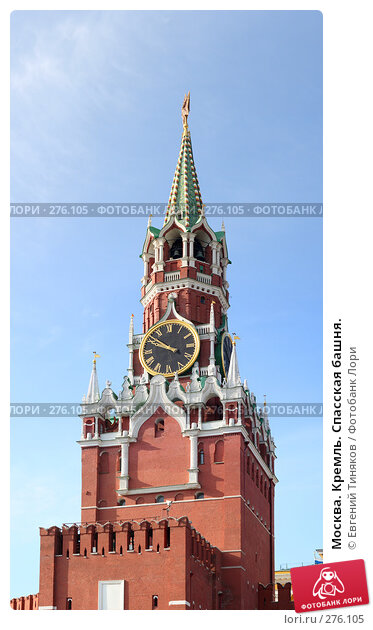 Москва. Кремль. Спасская башня., фото № 276105, снято 3 апреля 2008 г. (c) Евгений Тиняков / Фотобанк Лори