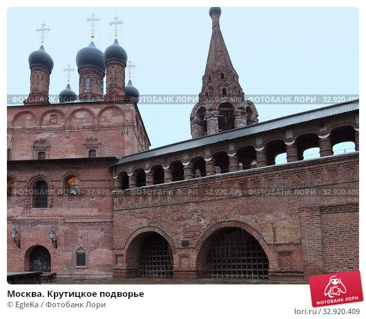 Купить «Москва. Крутицкое подворье», фото № 32920409, снято 10 ноября 2019 г. (c) EgleKa / Фотобанк Лори