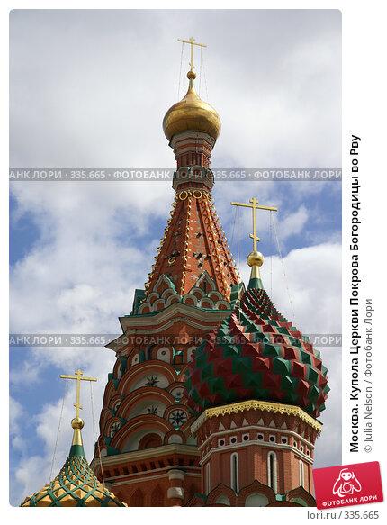 Москва. Купола Церкви Покрова Богородицы во Рву, фото № 335665, снято 25 июня 2008 г. (c) Julia Nelson / Фотобанк Лори