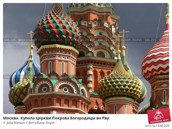 Москва. Купола Церкви Покрова Богородицы во Рву, фото № 336225, снято 25 июня 2008 г. (c) Julia Nelson / Фотобанк Лори