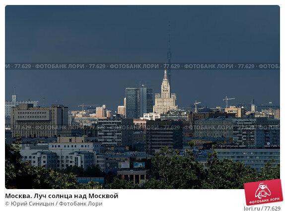 Москва. Луч солнца над Москвой, фото № 77629, снято 29 августа 2007 г. (c) Юрий Синицын / Фотобанк Лори