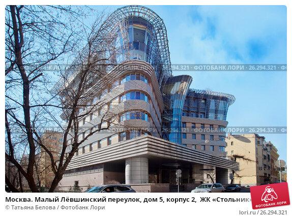 Документы для кредита Левшинский Малый переулок справку с места работы с подтверждением Красногвардейская