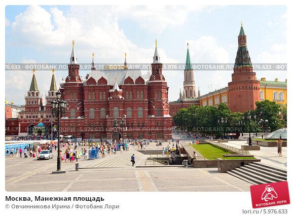 Купить «Москва, Манежная площадь», фото № 5976633, снято 24 мая 2014 г. (c) Овчинникова Ирина / Фотобанк Лори