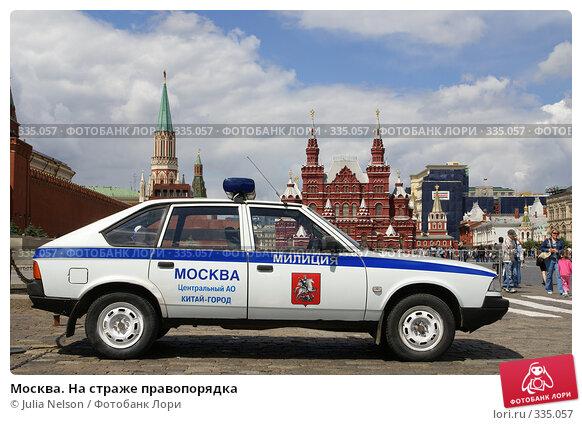 Москва. На страже правопорядка, фото № 335057, снято 25 июня 2008 г. (c) Julia Nelson / Фотобанк Лори