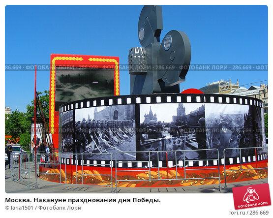 Москва. Накануне празднования дня Победы., эксклюзивное фото № 286669, снято 8 мая 2008 г. (c) lana1501 / Фотобанк Лори