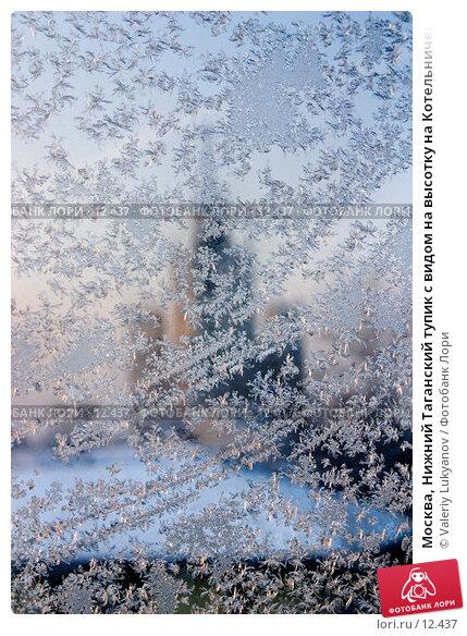 Москва, Нижний Таганский тупик с видом на высотку на Котельнической набережной, фото № 12437, снято 7 февраля 2006 г. (c) Valeriy Lukyanov / Фотобанк Лори
