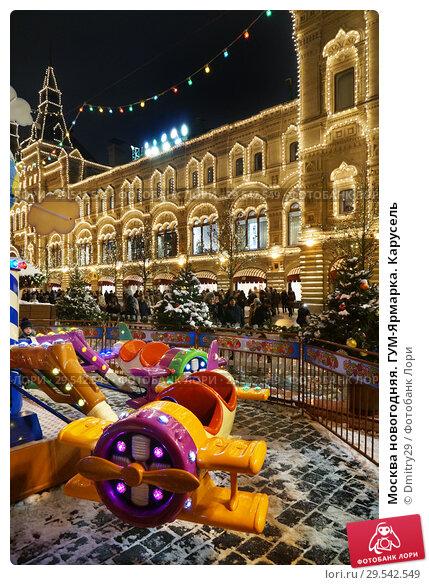Купить «Москва новогодняя. ГУМ-Ярмарка. Карусель», фото № 29542549, снято 8 декабря 2018 г. (c) Dmitry29 / Фотобанк Лори