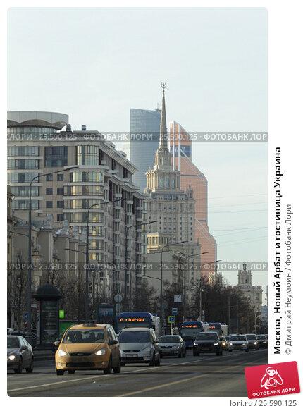 Купить «Москва, Новый Арбат и гостиница Украина», эксклюзивное фото № 25590125, снято 20 ноября 2016 г. (c) Дмитрий Неумоин / Фотобанк Лори