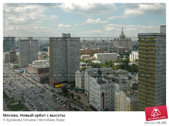 Купить «Москва. Новый арбат с высоты.», фото № 98385, снято 26 апреля 2004 г. (c) Куликова Татьяна / Фотобанк Лори