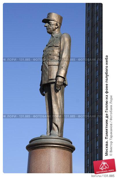 Москва. Памятник де Голлю на фоне голубого неба, эксклюзивное фото № 131885, снято 25 мая 2017 г. (c) Виктор Тараканов / Фотобанк Лори