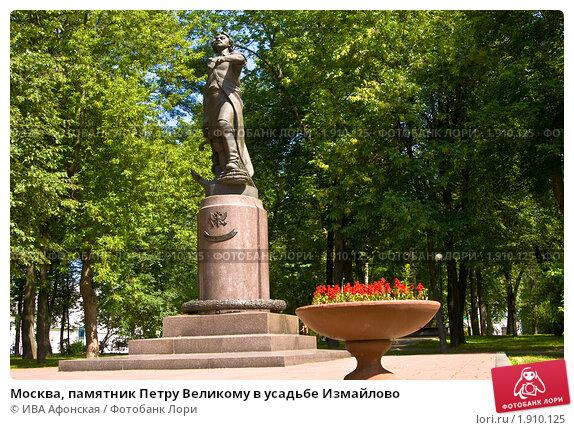 Купить «Москва, памятник Петру Великому в усадьбе Измайлово», фото № 1910125, снято 26 июня 2010 г. (c) ИВА Афонская / Фотобанк Лори