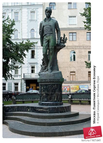 Москва. Памятник Сергею Есенину, фото № 167641, снято 22 августа 2007 г. (c) Юрий Синицын / Фотобанк Лори