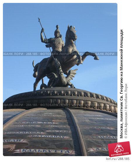 Москва, памятник Св. Георгию на Манежной площади, фото № 288185, снято 10 апреля 2008 г. (c) ИВА Афонская / Фотобанк Лори
