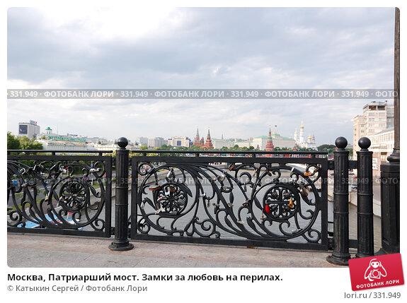 Москва, Патриарший мост. Замки за любовь на перилах., фото № 331949, снято 11 июня 2008 г. (c) Катыкин Сергей / Фотобанк Лори