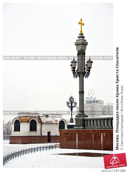 Москва. Площадка около Храма Христа Спасителя, фото № 157309, снято 13 декабря 2007 г. (c) Светлана Силецкая / Фотобанк Лори