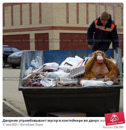 Москва. Помойка, эксклюзивное фото № 236081, снято 28 марта 2008 г. (c) lana1501 / Фотобанк Лори