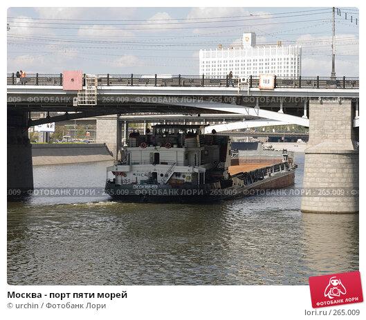 Купить «Москва - порт пяти морей», фото № 265009, снято 26 апреля 2008 г. (c) urchin / Фотобанк Лори