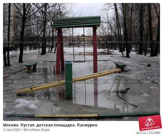 Москва. Пустая  детская площадка. Пасмурно, эксклюзивное фото № 212869, снято 25 февраля 2008 г. (c) lana1501 / Фотобанк Лори