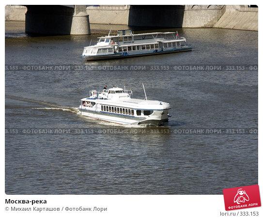 Москва-река, эксклюзивное фото № 333153, снято 3 июня 2007 г. (c) Михаил Карташов / Фотобанк Лори